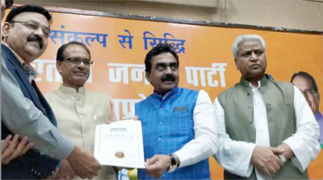 Bharatiya Janata Party (Madhya Pradesh) gets included in World Book of Records