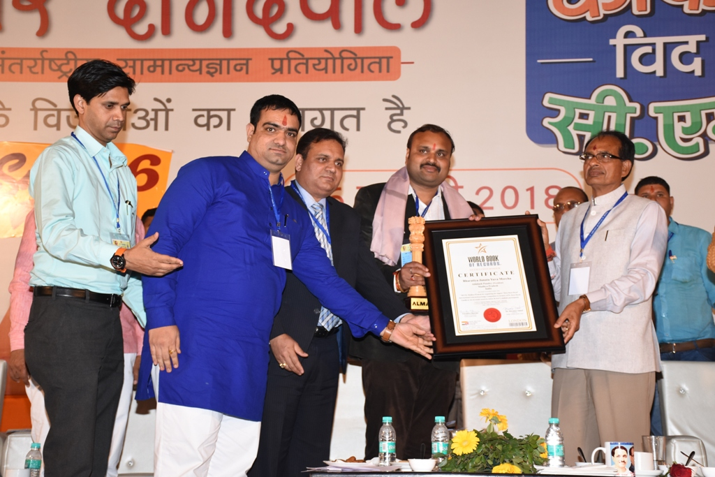 Bharatiya Janata Yuva Morcha (BJYM) of Madhya Pradesh, India gets included in World Record