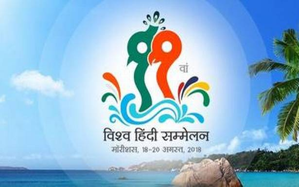 Mauritius gears up for 11th World Hindi Conference