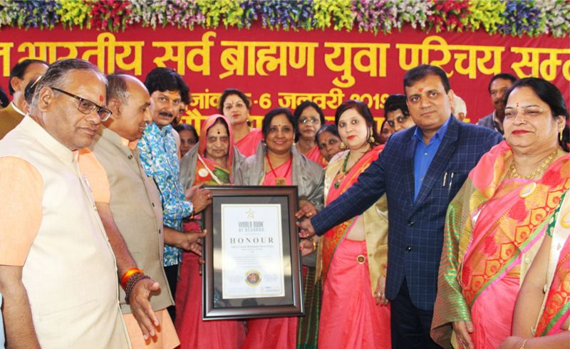 ADYA GAUD BRAHMIN SEVA NYAS, INDORE (MADHYA PRADESH) INDIA GETS INCLUDED IN WORLD BOOK OF RECORDS, LONDON