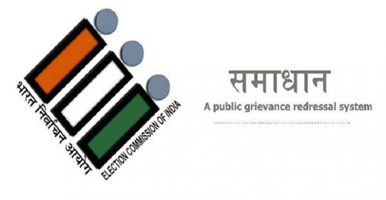 Samadhan – Election Commission's single integrated web portal for lodging grievances